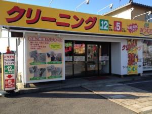寺井体養店